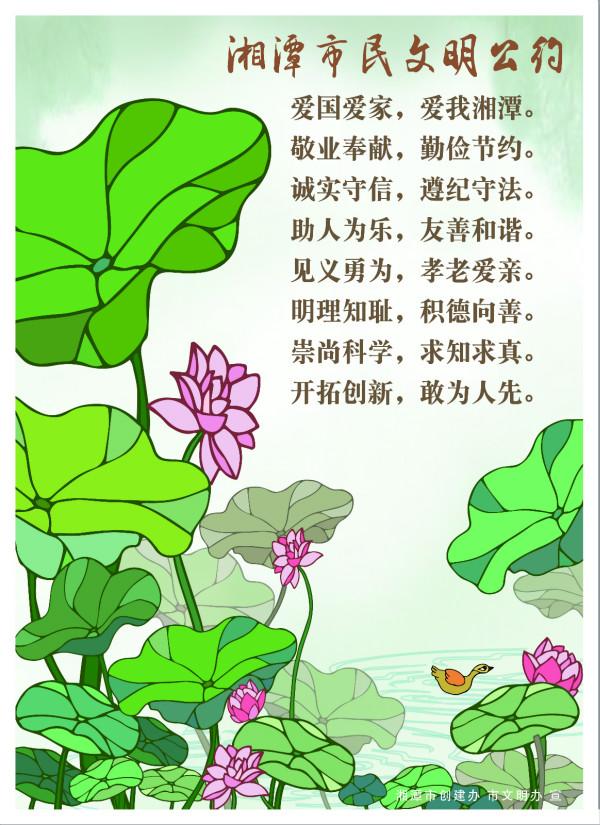 湘潭市民文明公约